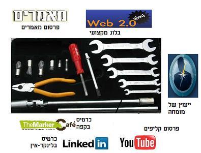 מיתוג אישי באינטרנט - ארגז כלים
