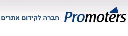 פרומוטרס - קידום אתרים
